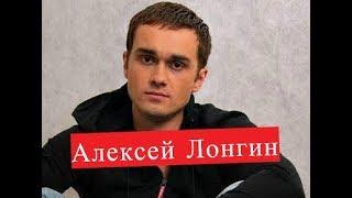 Лонгин Алексей Биография