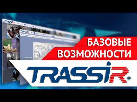 Базовые возможности VMS TRASSIR