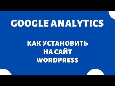 Код отслеживания google analytics wordpress