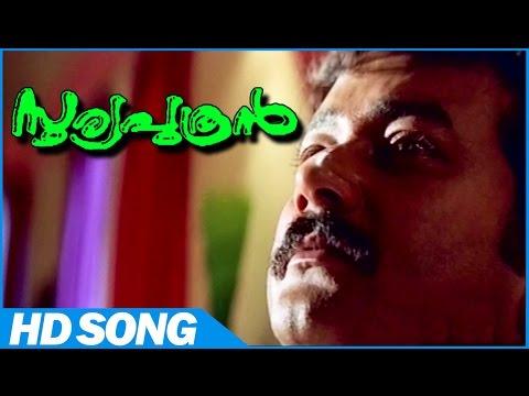 Sooryaputhran Malayalam Comedy Movie   Then Malare Song   K J Yesudas Malayalam Hits   Jayaram