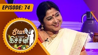 Star Kitchen spl show 01-10-2015 episode 74 Actress Nithiya Special Cooking in tamil full hd youtube video 01.10.15 | Vendhar Tv Star Kitchen programs 1st October 2015