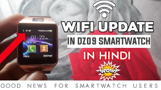 Wifi Update In Real/Fake Dz09 smartwatch||Biggest Update in Dz09 smartwatch|| wifi in Dz09