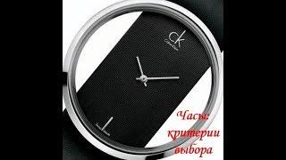 Часы: критерии выбора.
