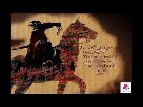 Surah Al-Isra (17), Verse 81