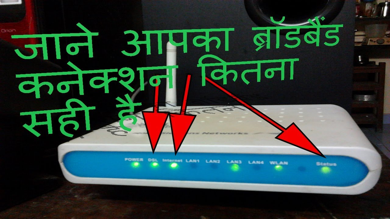 How to Check your broadband connection is good or bad?What is SNR Margin  and Line Attenuation?
