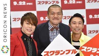 チャンネル登録:https://goo.gl/U4Waal 歌手の西川貴教(47)とお笑い...