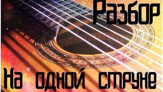 Пять песен на одной струне(Разбор)