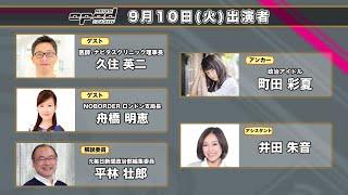【東京五輪】op-ed AI Headline 9月10日【デング熱の備え】
