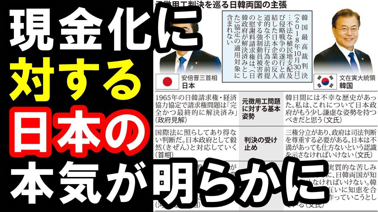 菅官房長官が日本企業の資産が現金化された場合の措置について明言..茂木大臣の発言からも日本政府の本気の動きが見える