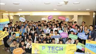 中央廣播電臺200803早安臺灣   P-TECH來了!縮短學用落差、讓黑手藍領變「新領」!(IBM提供)