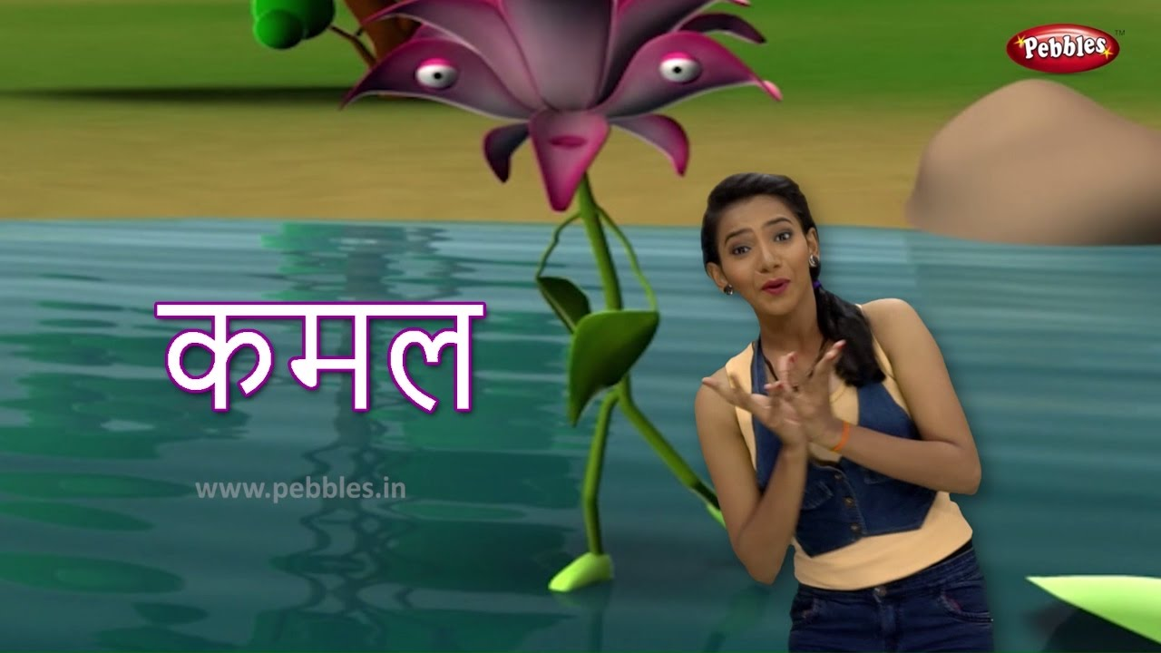 Hindi Rhymes For Children With Actions Lotus Song In Hindi Kids