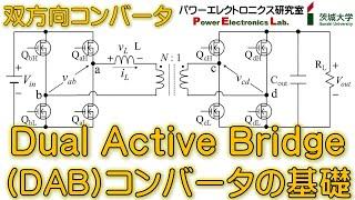 【パワエレ】Dual Active Bridge (DAB)コンバータの基礎 Fundamentals of DAB Converter
