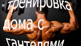 ТРЕНИРОВКА ДОМА С ГАНТЕЛЯМИ/House training with dumbbells