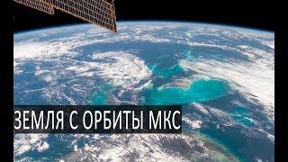 земля из космоса в 4к. Пролёты МКС над континентами Земли, новейшие снимки. VITA mission. ESA 2018