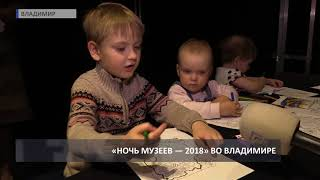 2018 05 21 «Ночь музеев» — 2018 во Владимире. СПЕЦРЕПОРТАЖ