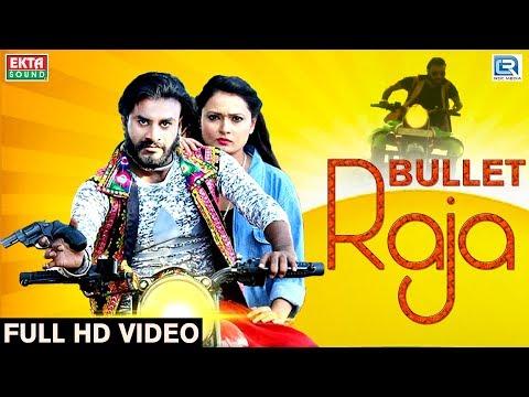 Bullet Raja  New Gujarati DJ Song 2018  FULL VIDEO  Rupal Goswami  RDC Gujarati  Ekta Sound