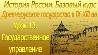 Государственное управление. Древнерусское государство в IХ-ХIII вв. Урок 13