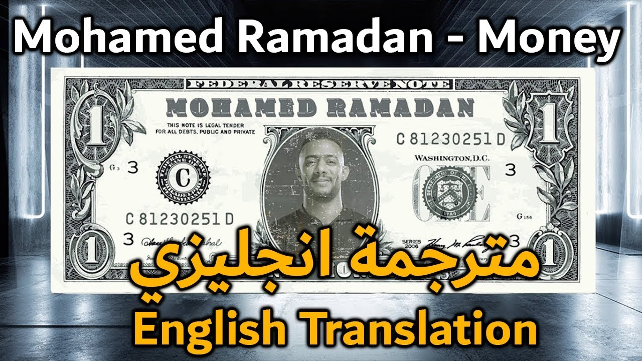 Mohamed Ramadan Money English Lyrics Video محمد رمضان أغنية ماني مترجمة انجليزي Youtube