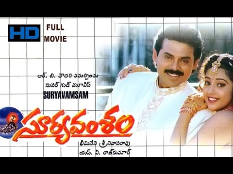 Download Suryavamsam | 1998 Telugu HD Full Movie | Venkatesh | Meena | Sanghavi | ETV Cinema