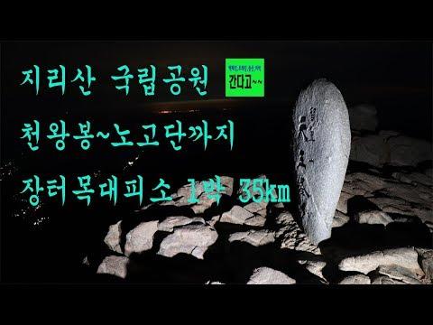 지리산 국립공원 장터목대피소 1박 백무동~천왕봉~노고단 35km 등산