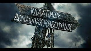 Фильм Кладбище домашних животных (2019) - трейлер на русском языке