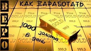ArcheAge. Как зарабатывать 1000 золота в День! ( Гайд )