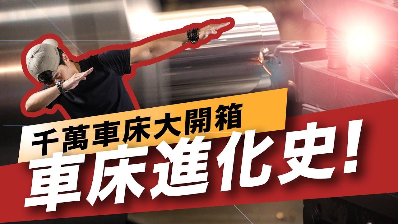 傳統產業不傳統 車床基礎介紹 傳統車床 CNC 自動化整合【超認真少年】Taiwan lathe history (traditional lathe , CNC, DMG MORI )