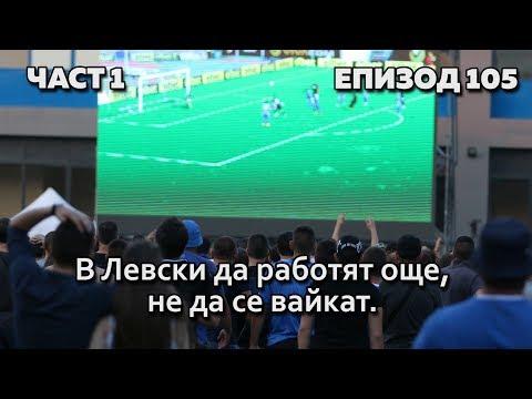 В Левски да работят още, не да се вайкат! (Без Бутонки)