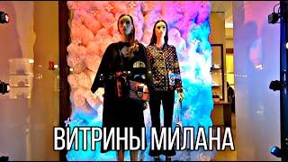 Новогодние Витрины Милана Louis Vuitton Gucci Tod s Dior и другие