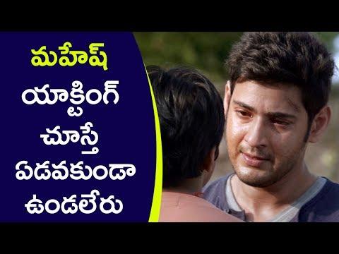 Mahesh Babu Best Emotional Scene || Latest Telugu Movie Scenes || Bhavani HD Movies