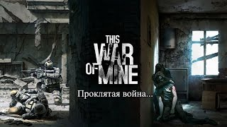 This War Of Mine | Проклятая война... | №1