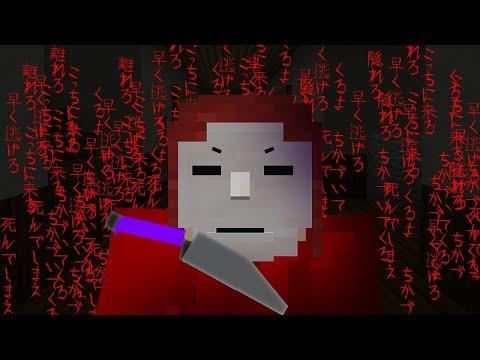 【マインクラフト😜】廃校に潜む恐怖の殺人鬼。「赤マント」【マイクラ実況】