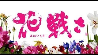 2017年6月3日公開 映画『花戦さ』 【出演】 野村萬斎 市川猿之助 中井貴...