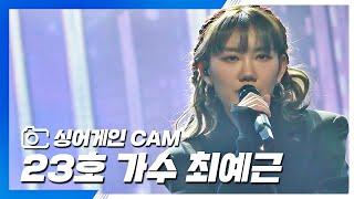 [싱어게인(singagain) CAM]  23호 가수 최예근 'IRONY'♪