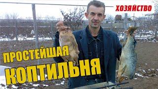 видео Коптильни