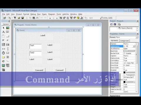 خطوات كتابة برنامج في لغة Visual Basic Youtube