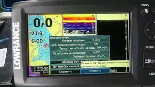 Lowrance Elite 7 HDI настройки на русском