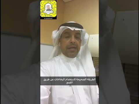 مع الدكتور عـــادل الحربي على السناب شات ( ونصائح طبية بخصوص إستخدام بخاخات الربو عن طريق القمع )