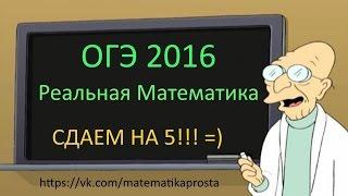 Подготовка к ОГЭ по математике 2016 Реальная Математика задание 20 (  ЕГЭ / ОГЭ 2017)