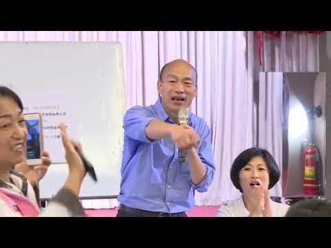 韓國瑜見陳樹菊,最強菜販碰頭。