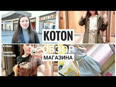 KOTON Цены,  Примерка,  Покупки. Женская Одежда