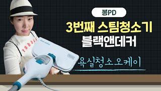 블랙앤데커 스팀물걸레청소기 굿!  봉PD