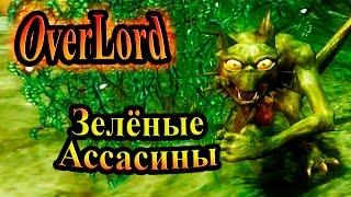 Прохождение Overlord Raising Hell (Повелитель Восстание Ада) - часть 7 - Зелёные Ассасины