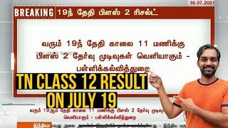 TN class 12 results | Tamil Nadu plus 2 results | TN exam results