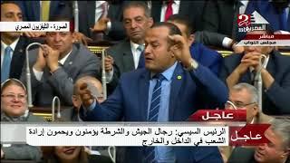 كلمة الرئيس عبد الفتاح السيسي عقب آدائه اليمين الدستورية أمام مجلس النواب