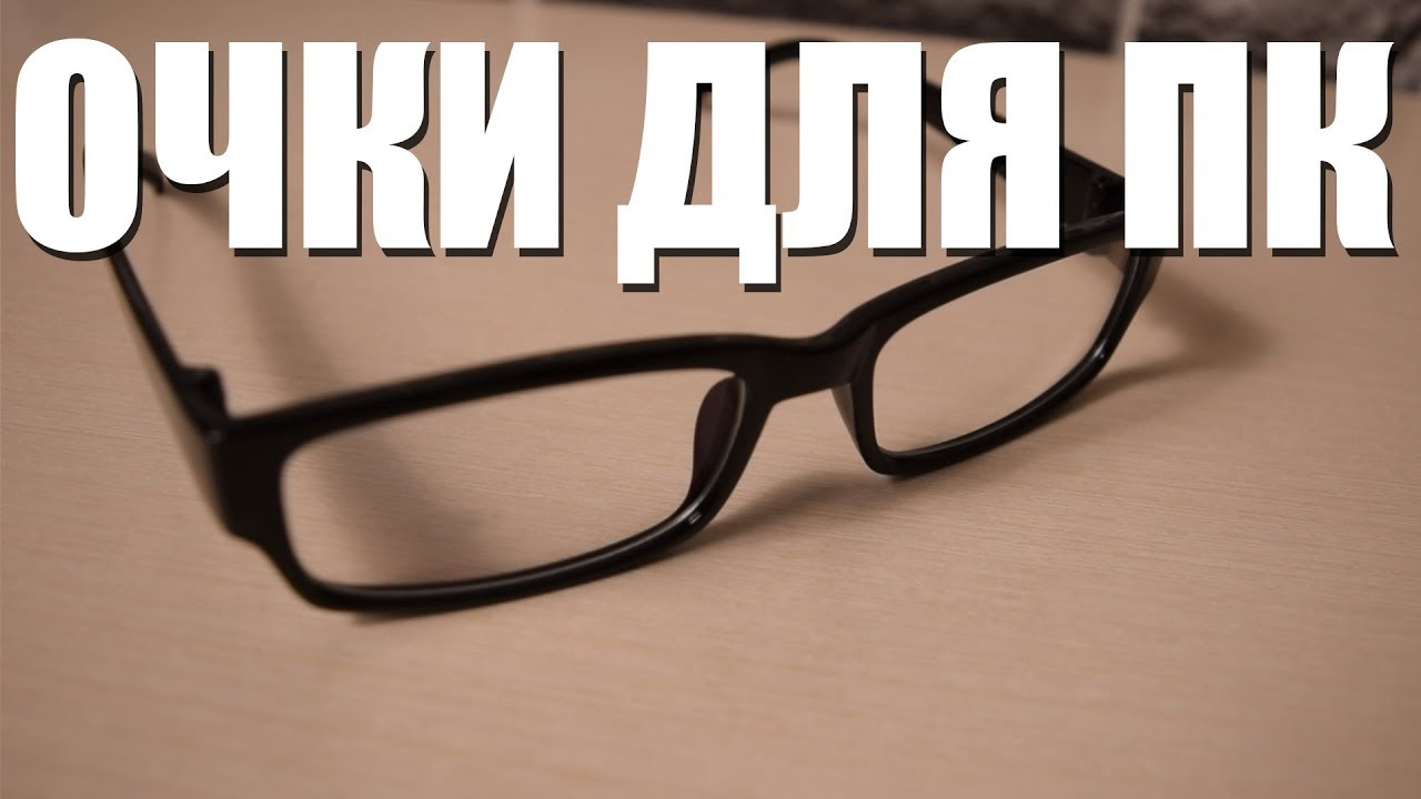 Очки, без сомнения, являются самым массовым на планете способом, корригирующим зрение. По данным воз около 30% населения земли имеет плохое зрение, и подавляющее большинство из них пользуется для коррекции очками. Заслуга очков не подлежит сомнению. Сотни миллионов людей с.