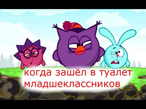 Видео: МУД СМЕШАРИКИ #5