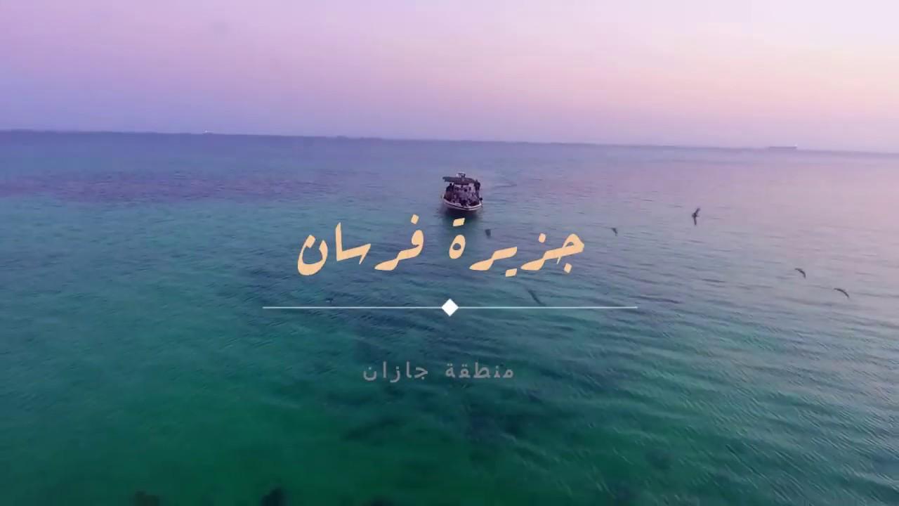 جزيرة فرسان أجمل جزر المملكة العربية السعودية Youtube