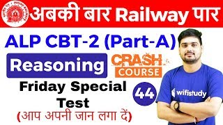 10:15 AM - RRB ALP CBT-2 2018 | Reasoning By Hitesh Sir | Friday Special Test