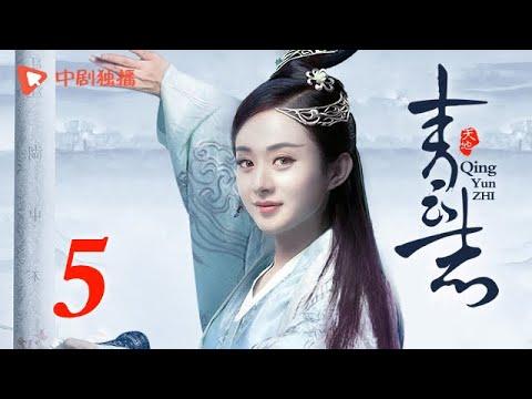 青云志 (TV 版) 第5集 | 诛仙青云志